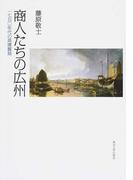 商人たちの広州 一七五〇年代の英清貿易