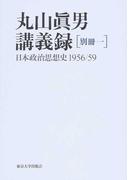 丸山眞男講義録 別冊1 日本政治思想史 1956/59