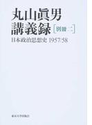 丸山眞男講義録 別冊2 日本政治思想史 1957/58