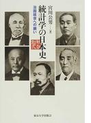 統計学の日本史 治国経世への願い