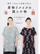簡単手ぬいで素敵に作れる着物リメイクの服と小物 色・柄・素材を生かすアイデア