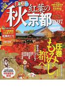 秋紅葉の京都 2017 (まっぷるマガジン 関西)