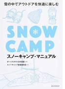 スノーキャンプ・マニュアル 雪の中でアウトドアを快適に楽しむ