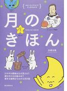 月のきほん ゆかいなイラストですっきりわかる ウサギの模様はなぜ見える?満ち欠けの仕組みは?素朴な疑問からわかる月の話
