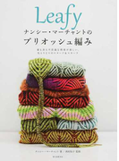Leafyナンシー・マーチャントのブリオッシュ編み 裏も表も不思議な模様が楽しい、色とりどりのスヌード&スカーフ