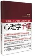 心理学手帳 2018年版