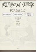 傾聴の心理学 PCAをまなぶ:カウンセリング/フォーカシング/エンカウンター・グループ