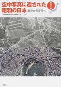 空中写真に遺された昭和の日本 戦災から復興へ 東日本編