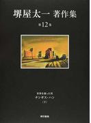 堺屋太一著作集 第12巻 世界を創った男チンギス・ハン 下