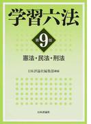 学習六法 憲法・民法・刑法 第9版