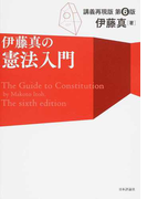 伊藤真の憲法入門 講義再現版 第6版