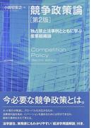 競争政策論 独占禁止法事例とともに学ぶ産業組織論 第2版
