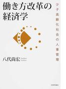 働き方改革の経済学 少子高齢化社会の人事管理