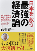日本を救う最強の経済論 バブル失政の検証と後遺症からの脱却