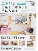 NITORI magazine Vol.3(2017Autumn & Winter) 目利きが提案!ニトリで心地よい暮らしを手に入れる!