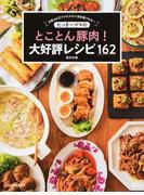 たっきーママのとことん豚肉!大好評レシピ162 (FUSOSHA MOOK)