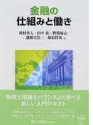 金融の仕組みと働き (有斐閣ブックス)