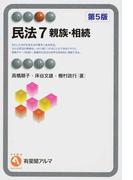 民法 第5版 7 親族・相続 (有斐閣アルマ Specialized)