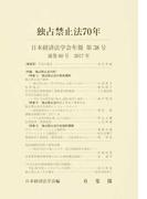独占禁止法70年 (日本経済法学会年報)