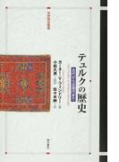 テュルクの歴史 古代から近現代まで (世界歴史叢書)