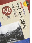 カナダの歴史を知るための50章 (エリア・スタディーズ ヒストリー)