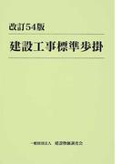 建設工事標準歩掛 改訂54版