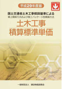 土木工事積算標準単価 国土交通省土木工事積算基準による積上積算方式および施工パッケージ型積算方式 平成29年度版