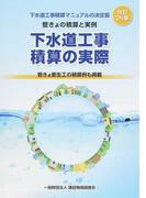 下水道工事積算の実際 管きょの積算と実例 改訂26版
