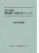 国土交通省機械設備工事積算基準マニュアル 平成29年度版