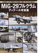 MiG−29フルクラムディテール写真集