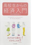 高校生からの経済入門