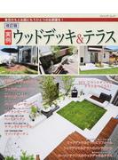 実例ウッドデッキ&テラス 青空のもとお庭にもうひとつのお部屋を! 全100例 改訂版