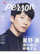 TVガイドPERSON 60 (TOKYO NEWS MOOK)(TOKYO NEWS MOOK)
