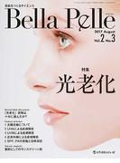 Bella Pelle 美肌をつくるサイエンス Vol.2No.3(2017AUGUST) 特集光老化