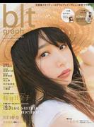 blt graph. vol.22(2017AUGUST) 透きとおる、summer memory桜井日奈子