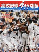高校野球グラフ CHIBA2017