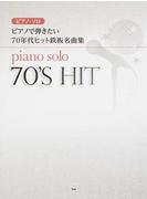 ピアノで弾きたい70年代ヒット鉄板名曲集