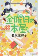 金曜日の本屋さん 3 秋とポタージュ (ハルキ文庫)(ハルキ文庫)