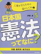 日本国憲法ってなに? 5 人権を守るための国のしくみ 2 内閣・裁判所・地方自治