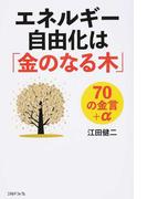 エネルギー自由化は「金のなる木」 70の金言+α