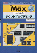 「Max」ではじめるサウンドプログラミング 「音」と「映像」を作る「ビジュアル」なプログラミング環境