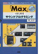 「Max」ではじめるサウンドプログラミング 「音」と「映像」を作る「ビジュアル」なプログラミング環境 (I/O BOOKS)