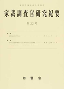 家裁調査官研究紀要 第22号(平成28年12月)