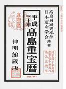 高島重宝暦 神明館蔵版 平成30年