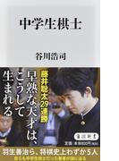 中学生棋士 (角川新書)(角川新書)
