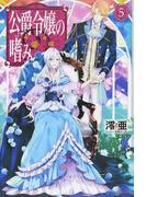 公爵令嬢の嗜み 5 (カドカワBOOKS)(カドカワBOOKS)