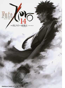 Fate/Zero 14 (角川コミックス・エース)