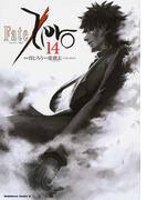 Fate/Zero 14 (角川コミックス・エース)(角川コミックス・エース)
