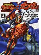 機動戦士クロスボーン・ガンダムDUST 3 (角川コミックス・エース)(角川コミックス・エース)