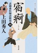宿痾 書き下ろし長篇時代小説